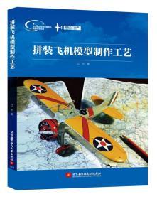 拼装飞机模型制作工艺