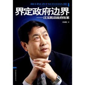 界定政府边界——汪玉凯谈政府改革