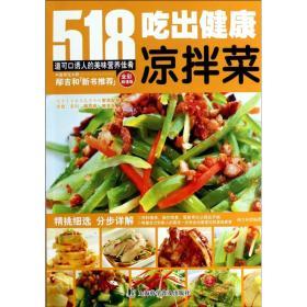 (全彩超值版)518道可口诱人的美味营养佳肴:吃出健康凉拌菜.精挑细选分步详解