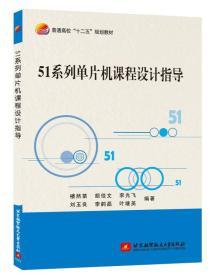 正版二手包邮 51系列单片机课程设计指导 楼然苗 9787512420434