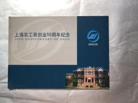 上海市农工商创业50周年纪念( 邮票齐全)