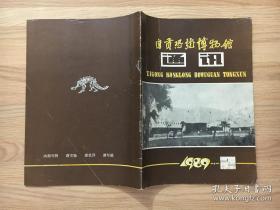 《自贡恐龙博物馆通讯》 1989年笫2期