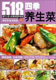 精挑细选分步详解(全彩超值版):四季养生菜