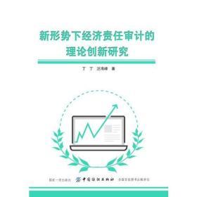 送书签zi-9787518043675-新形势下经济责任审计的理论创新研究