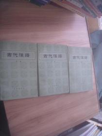 古代汉语  上中下