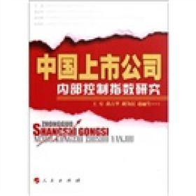 中国上市公司内部控制指数研究