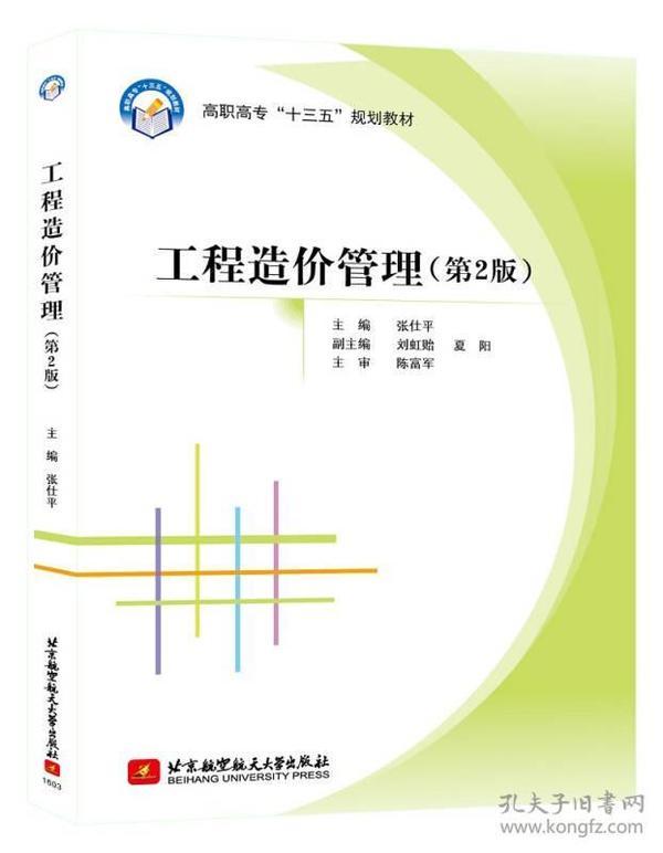 工程造价管理(第2版)