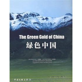 9787505961807-hs-绿色中国