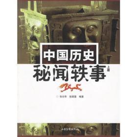 中国历史秘闻轶事  上下
