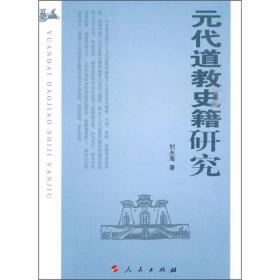 元代道教史籍研究