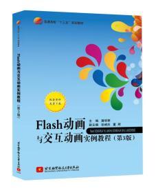 Flash动画与交互动画实例教程(第3版)