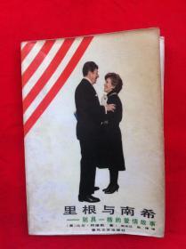 里根与南希--别具一格的爱情故事