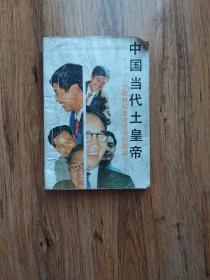 中国当代土皇帝:少数特权者对法律的践踏