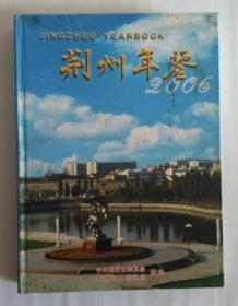荆州年鉴(2006)