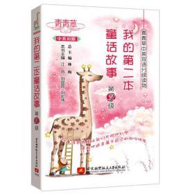 青青草中英双语分级读物——我的第二本童话故事(第2级)