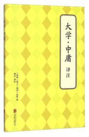 大学·中庸译注