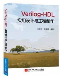 Verilog-HDL实用设计与工程制作