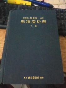 新撰产科学【下卷】(日文版昭和十四年)