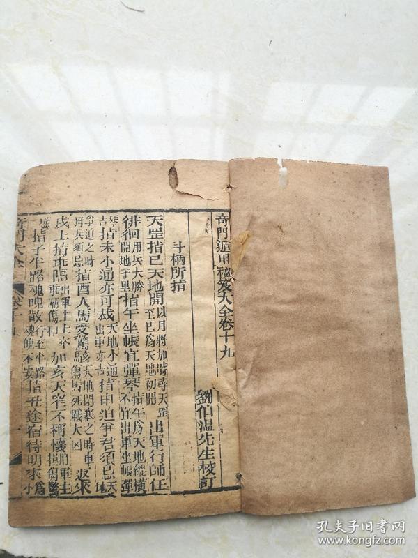 奇門遁甲秘笈大全卷十九至卷二十二,四卷合訂。劉伯溫先生校訂。