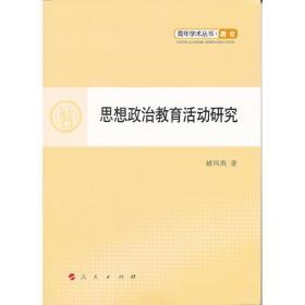 XN-SL思想政治教育活动研究--青年学术丛书