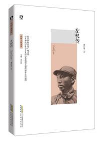 中国人格读库:左权传