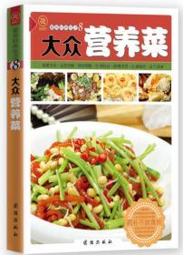 大众营养菜