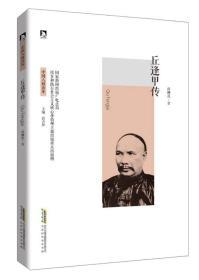 H-中国人格读库:丘逢甲传
