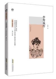 H-中国人格读库:李秀成传