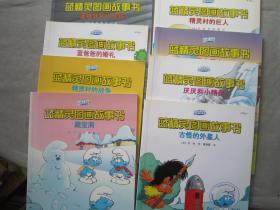 【8本合售详情见图】蓝精灵图画故事书