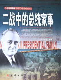二战·总统的家事