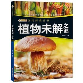 X0136E=百科探索丛书 植物未解之谜(四色)
