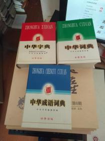 中华成语词典【精装】一版一印【基本全新中华书局库存】