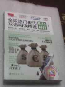 全球热门报刊双语阅读精选:财经科技(英汉对照  附送光盘1张)