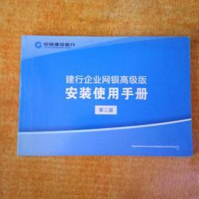 中国建设银行 建行企业网银高级版安装使用手册第二版