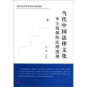 现货-当代中国法律文化本土资源的法理透视