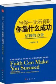 当你一无所有时:你靠什么成功:信仰的力量。
