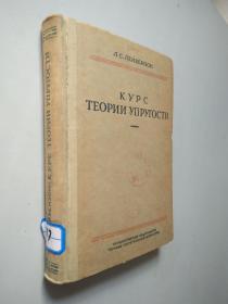 弹性原理教程  俄文