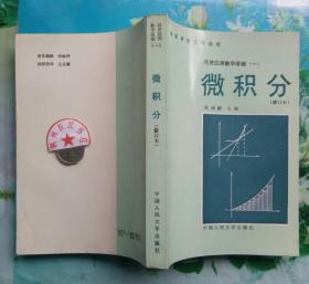 正版85新  经济应用数学基础(一)微积分(修订本) 赵树嫄 中国人民大学出版社