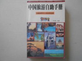 中国旅游自助手册:背囊族野外之旅实用宝典