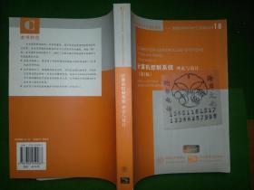 计算机控制系统——理论与设计(第3版)(英文影印)+