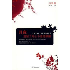 月夜遗留了死心不息的眼睛北京优惠券赠品版 深雪 华文出版社 9787507523799