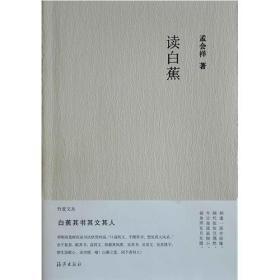 ☆竹堂文丛:读白蕉