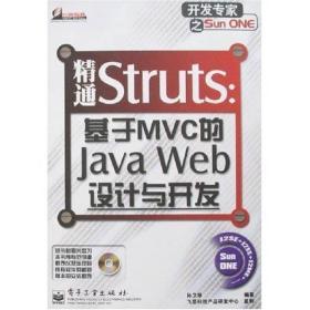 【二手包邮】精通Struts:基于MVC的Java Web设计与开发 孙卫琴 电