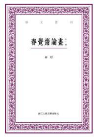 艺文丛刊:春觉斋论画(外一种)