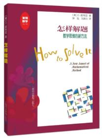 保证正版 怎样解题--数学思维的新方法 波利亚 涂泓 上海科技教育出版社