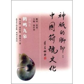神祇的脚印 中国符号文化·动物卷:鹤鸣九皋