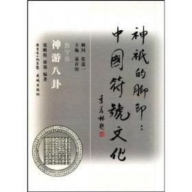 神祇的脚印·中国符号文化:神游八卦(数字卷)