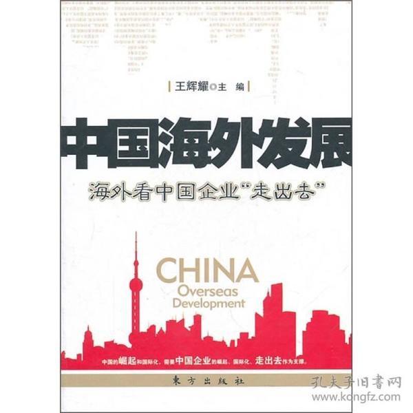 正版】中国海外发展:海外看中国企业