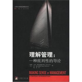 公共行政规范理论译丛·理解管理:一种批判性的导论