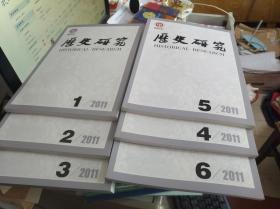 历史研究2011年1-6期【全年】6期合售